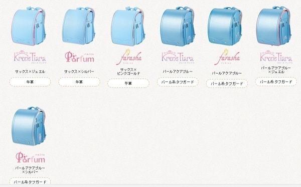 萬勇鞄ブルー系のカラーランドセル